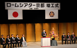 Completion ceremony held for ROHM Theatre Kyoto