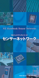 NE ハンドブックシリーズセンサーネットワーク