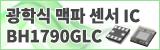 광학식 맥파 센서 IC BH1790GLC