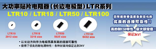 大功率贴片电阻器(长边电极型)LTR系列