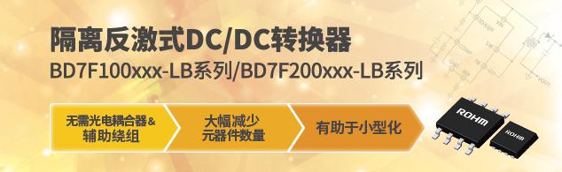 无需光电耦合器&辅助绕组,实现小型应用!隔离反激式DC/DC转换器 BD7F100xxx-LB/BD7F200xxx-LB系列
