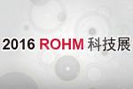 2016 ROHM科技展