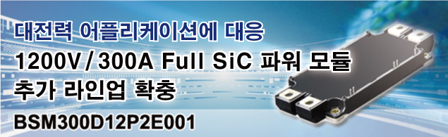 대전력 어플리케이션 대응. 1200V / 300A Full SiC 파워 모듈 추가 라인업 확충