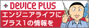 Device Plus