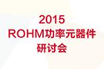 2015 ROHM功率元器件研讨会