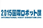 2015国際ロボット展