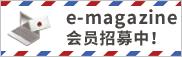 e-magazine 会员招募中!