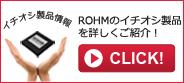 ROHMのイチオシ製品を詳しくご紹介!