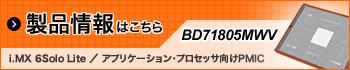 Freescale i.MX 6SoloLite 어플리케이션 프로세서용 PMIC BD71805MWV의 상세 페이지는 이곳을 클릭