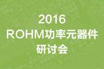 2016 ROHM功率元器件研讨会