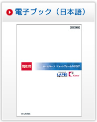 電子ブック(日本語)