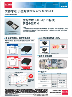 支持车载 小型封装Nch 40V MOSFET