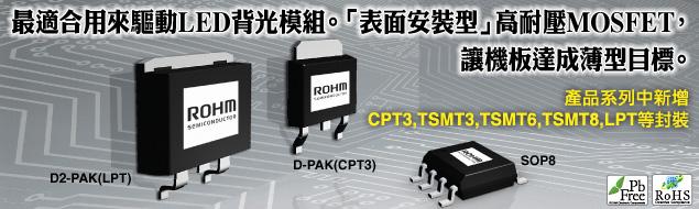最適合用來驅動LED背光模組。「表面安裝型」高耐壓MOSFET,讓機板達成薄型目標。