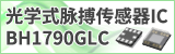 光学式脉搏传感器IC BH1790GLC