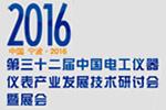 2016 第三十二届中国电工仪器仪表产业发展技术研讨会暨展会