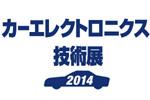 第6回 国際カーエレクトロニクス技術展