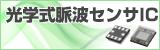 光学式脈波センサIC BH1790GLC