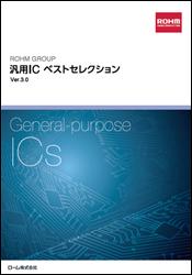 汎用ICベストセレクションカタログ