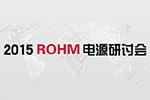 2015 ROHM电源研讨会