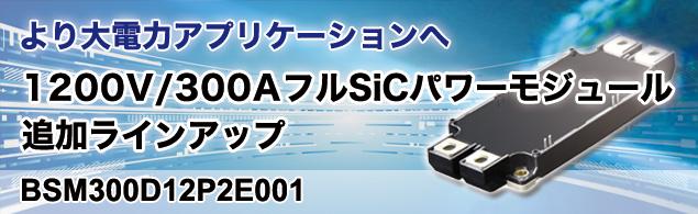 より大電力アプリケーションへ 1200V/300AフルSiCパワーモジュール 追加ラインナップ BSM300D12P2E001