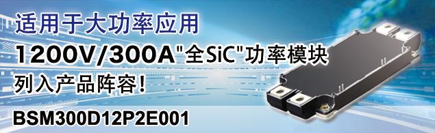适用于大功率应用。1200V/300A