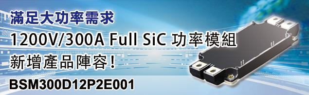 滿足大功率需求。1200V/300A Full SiC 功率模組 新增產品陣容!
