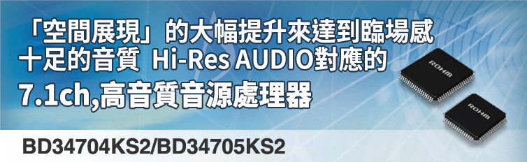 7.1ch高音質音源處理器