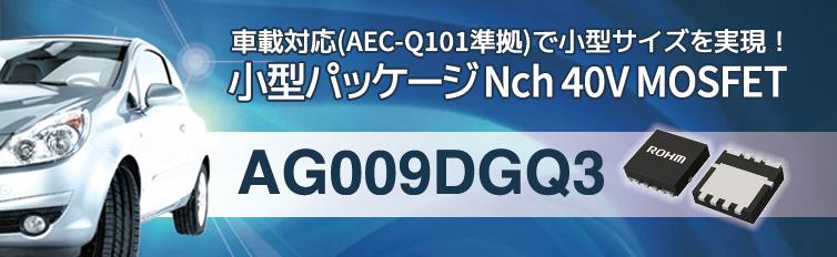 車載対応(AEC-Q101準拠)で小型サイズを実現!