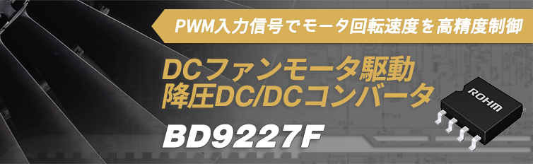 PWM入力信号でモータ回転速度を高精度制御 DCファンモータ駆動 降圧DC/DCコンバータ BD9227F