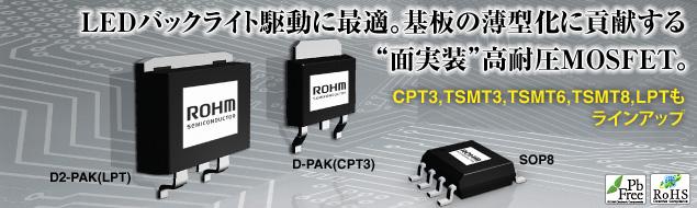 LEDバックライト駆動に最適。基板の薄型化に貢献する
