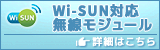 Wi-SUN対応無線モジュール