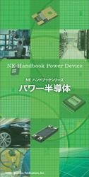 NE ハンドブックシリーズパワー半導体