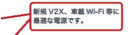 新規V2X、車載Wi-Fi等に最適な電源です