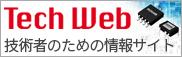 TechWeb 技術者のための情報サイト