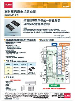 高耐压风扇电机驱动器