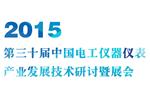 2015第三十届中国电工仪器仪表产业发展技术研讨会暨展