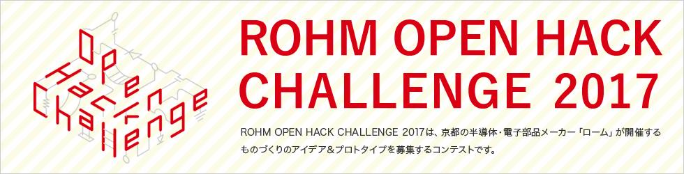 ROHM OPEN HACK CHALLENGE