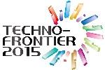 テクノフロンティア2015